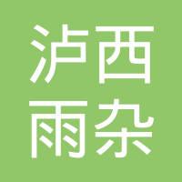 泸西县雨杂建筑建材有限公司