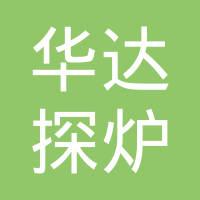 深圳市华达探炉餐饮有限公司