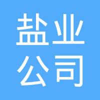 江苏省盐业公司如皋支公司磨头高庄村店