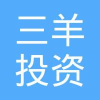 南通市三羊投资理财有限公司-吴锦国【工商信息-电话