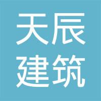 浙江天辰建筑设计南宁较好的平面设计培训班