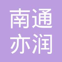 南通亦润工程设备有限公司