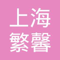 上海繁馨家用纺织品有限公司海门分公司
