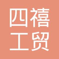 台州四禧工贸无限公司