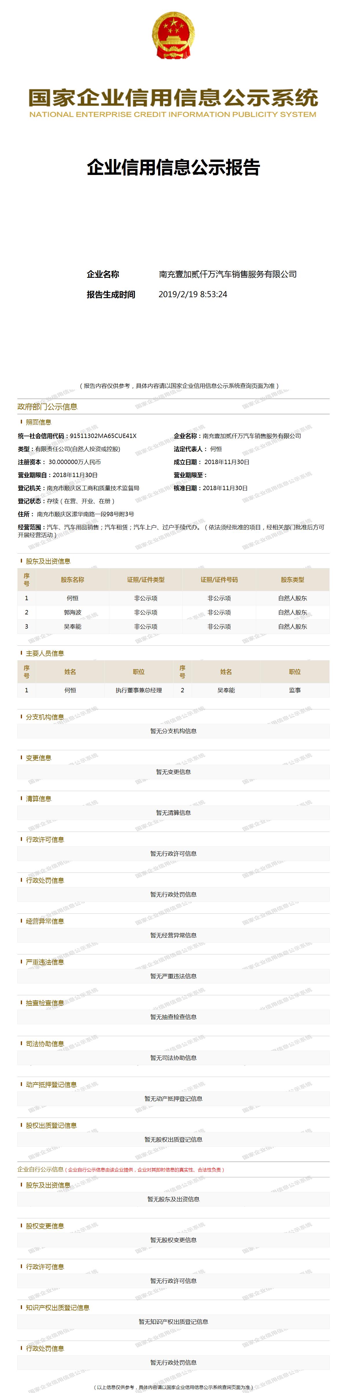 南充壹加贰仟万汽车销售服务有限公司 - 工商官网信息