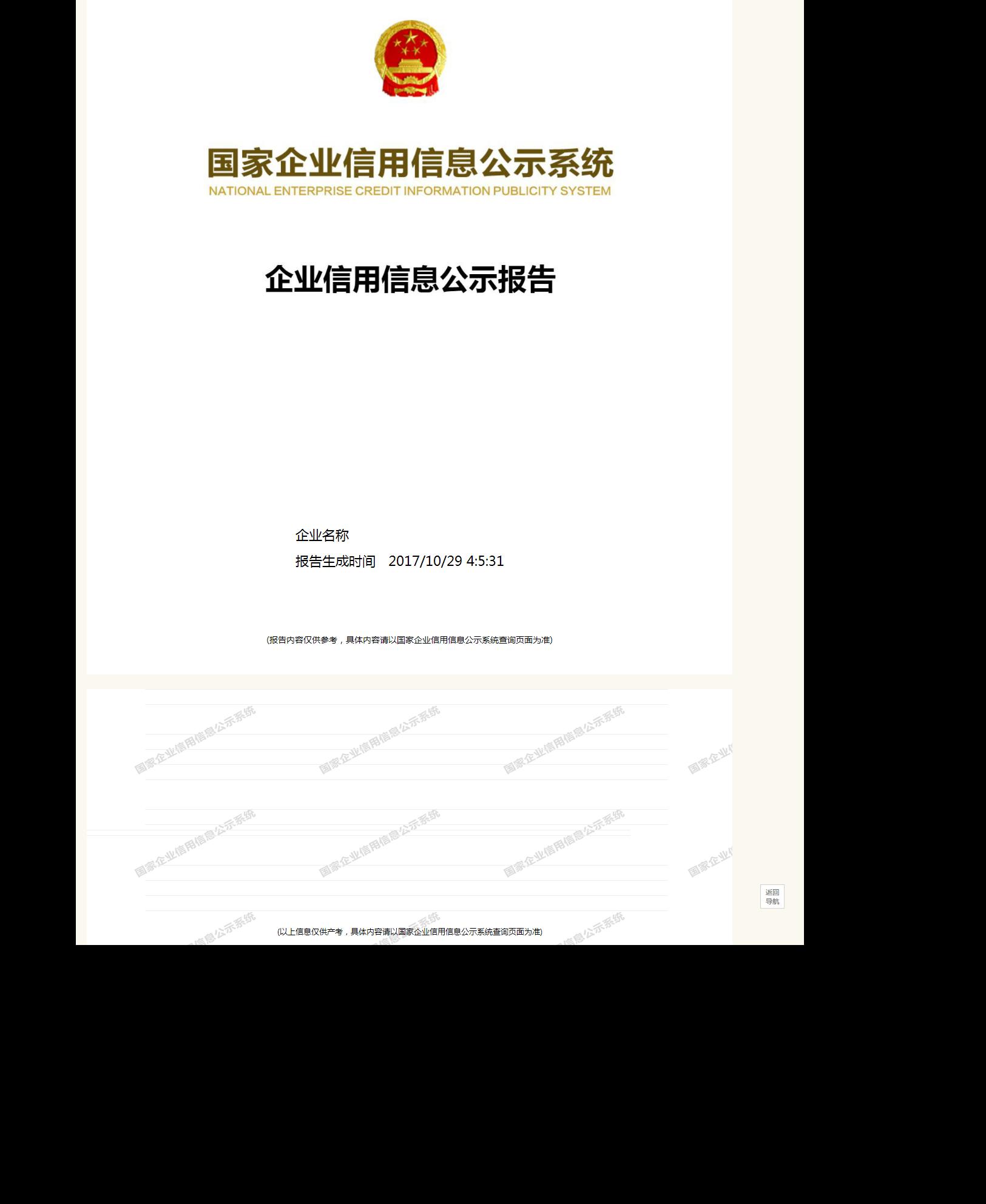 重庆丰鼎科技有限责任公司 - 工商官网信息快照