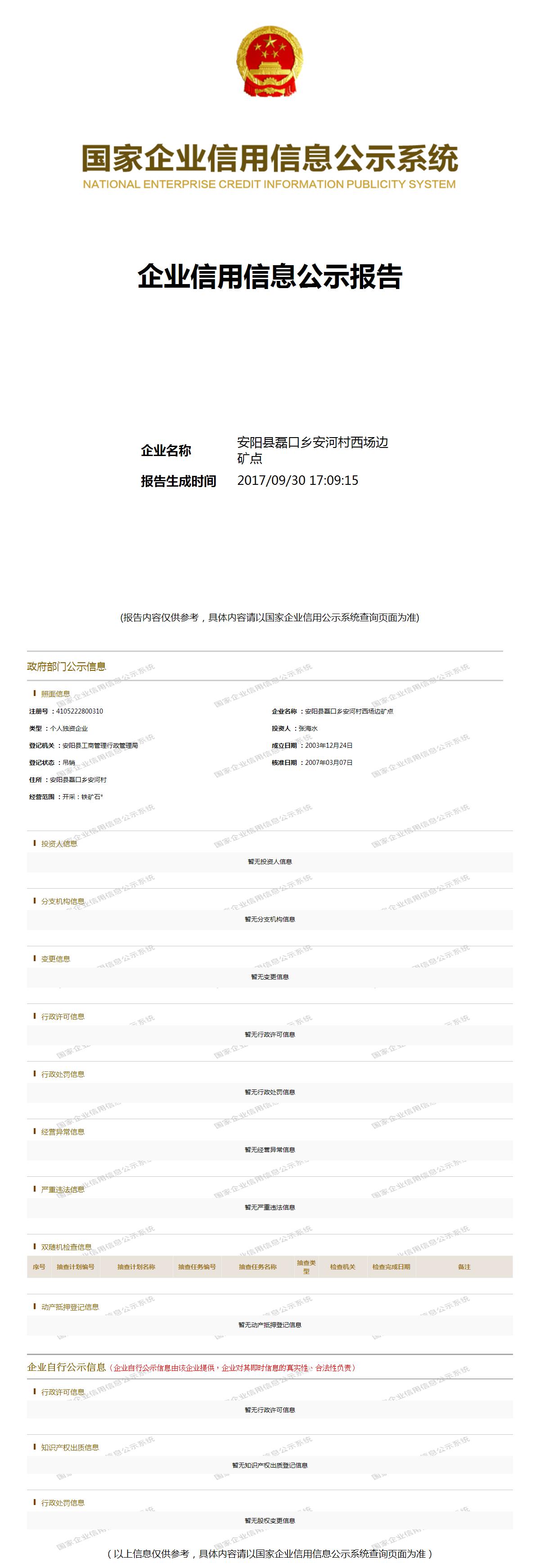 安阳县磊口乡安河村西场边矿点 - 工商官网信息快照