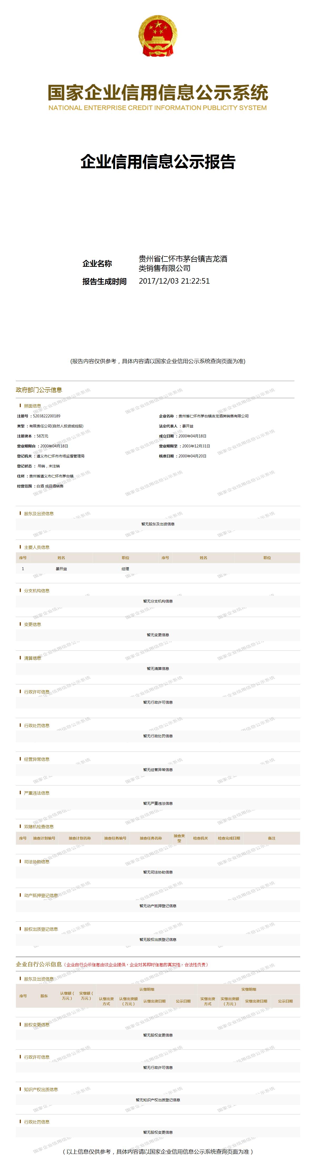 贵州省仁怀市茅台镇吉龙酒类销售有限公司 - 工商官网
