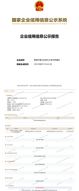贵港市港北区奇石乡孝丰养殖场 - 工商官网信息快照