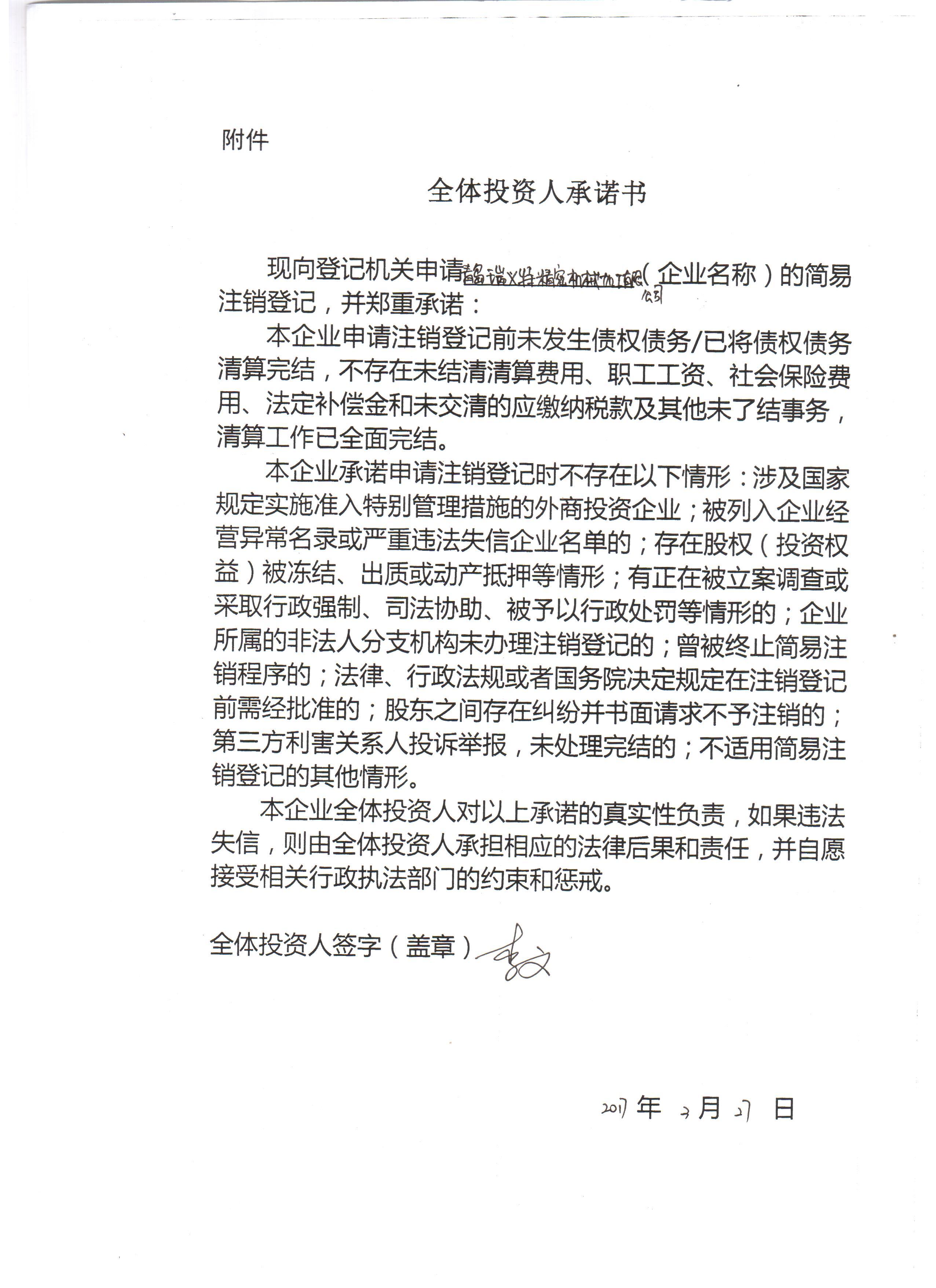 青岛瑞义特精密机械加工有限公司