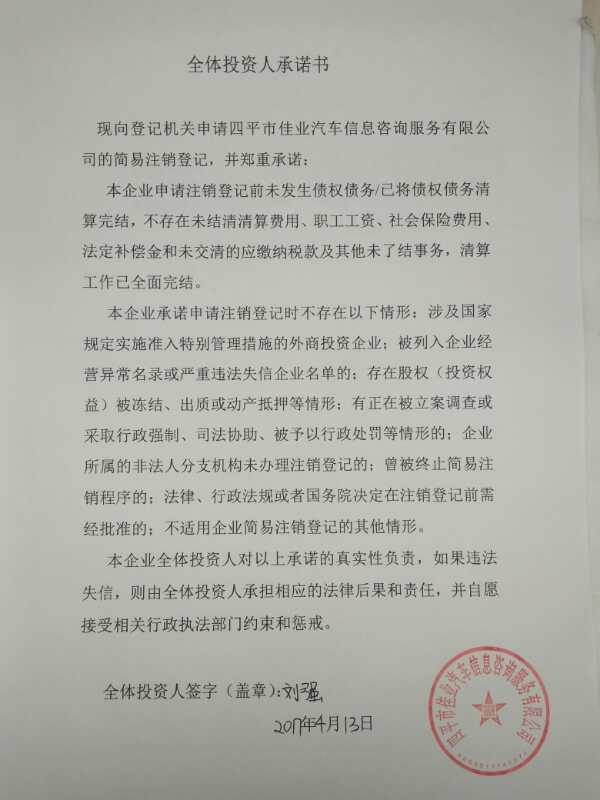 四平市佳业汽车信息咨询服务有限公司