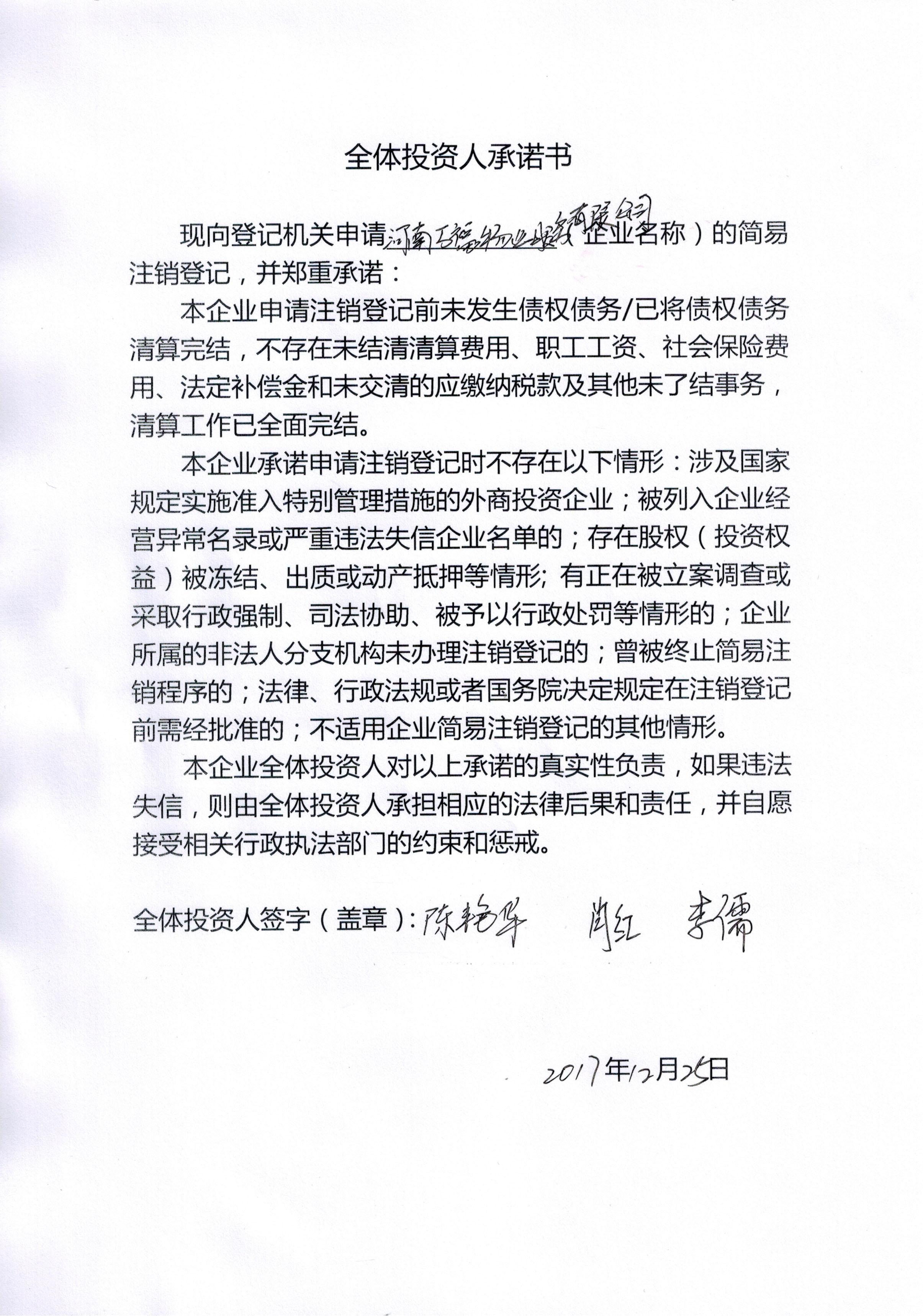 河南万福物业服务有限公司