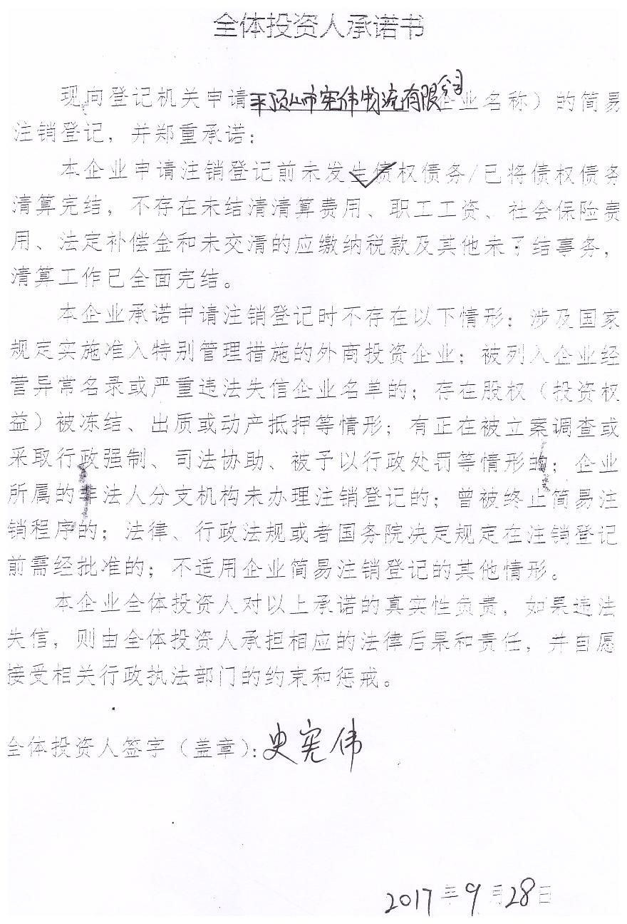 daj8com_平顶山市宪伟物流有限公司