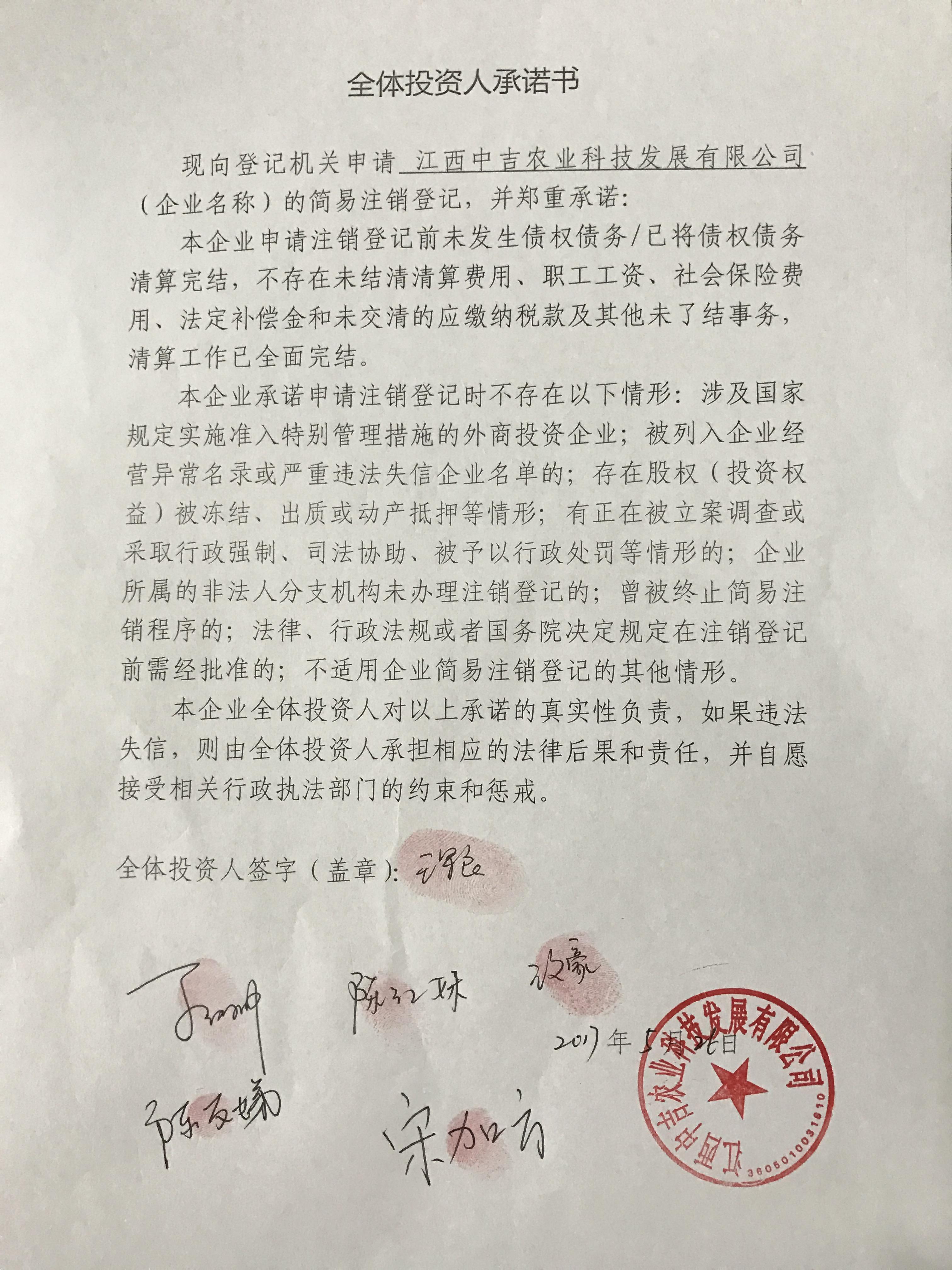 江西中吉农业科技发展有限公司
