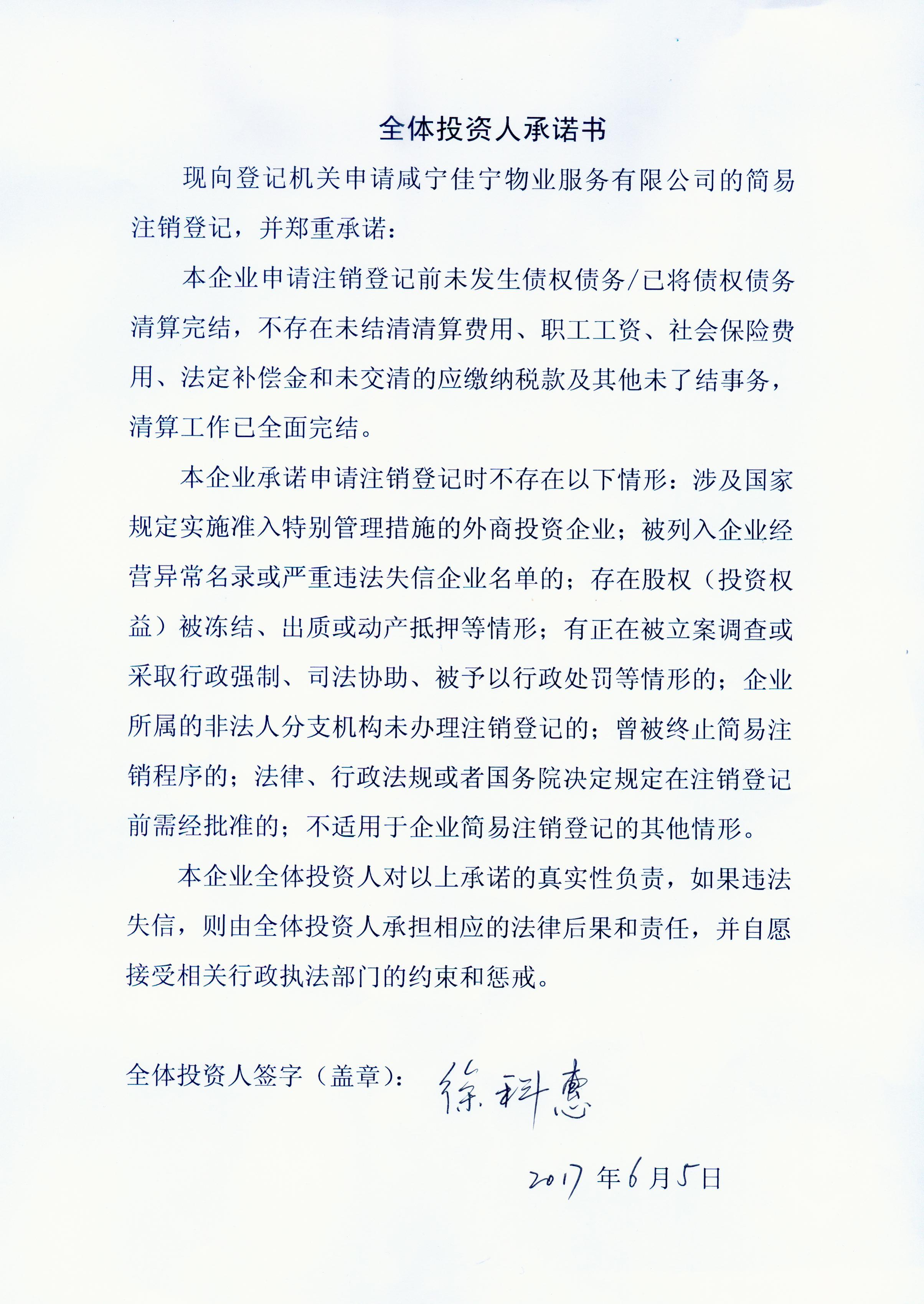 咸宁佳宁物业服务有限公司
