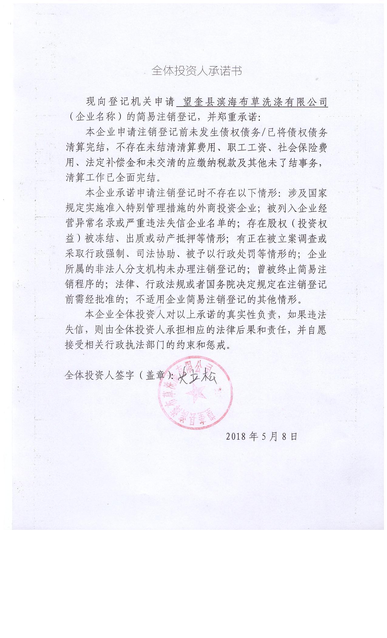 统一社会信用代码/注册号 9123122130858791xg 登记机关 黑龙江省望奎