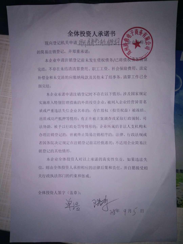 郑州清曲电子商务有限公司-王先宏【工商信息-电话图片