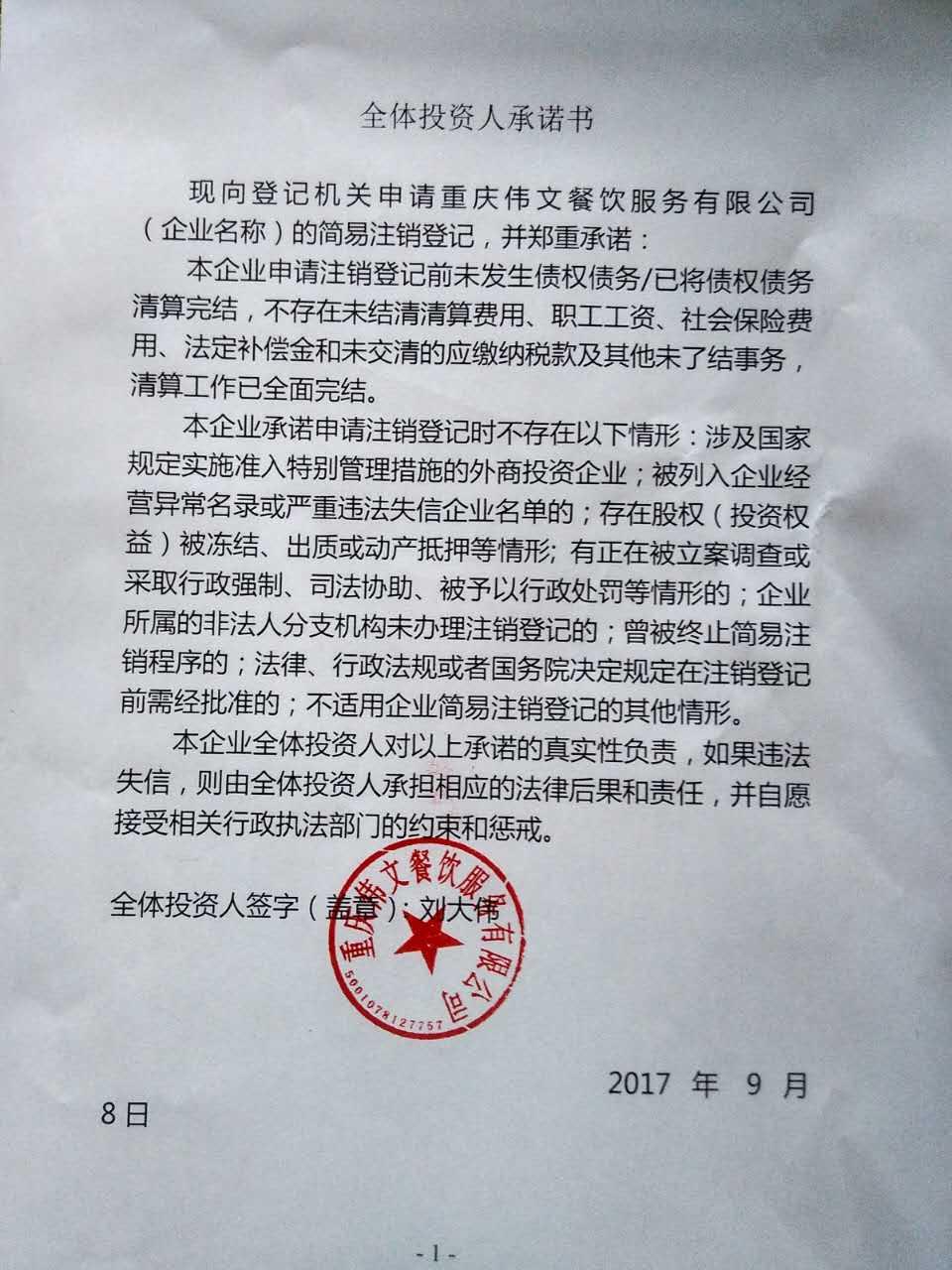 重庆伟文餐饮服务有限公司图片