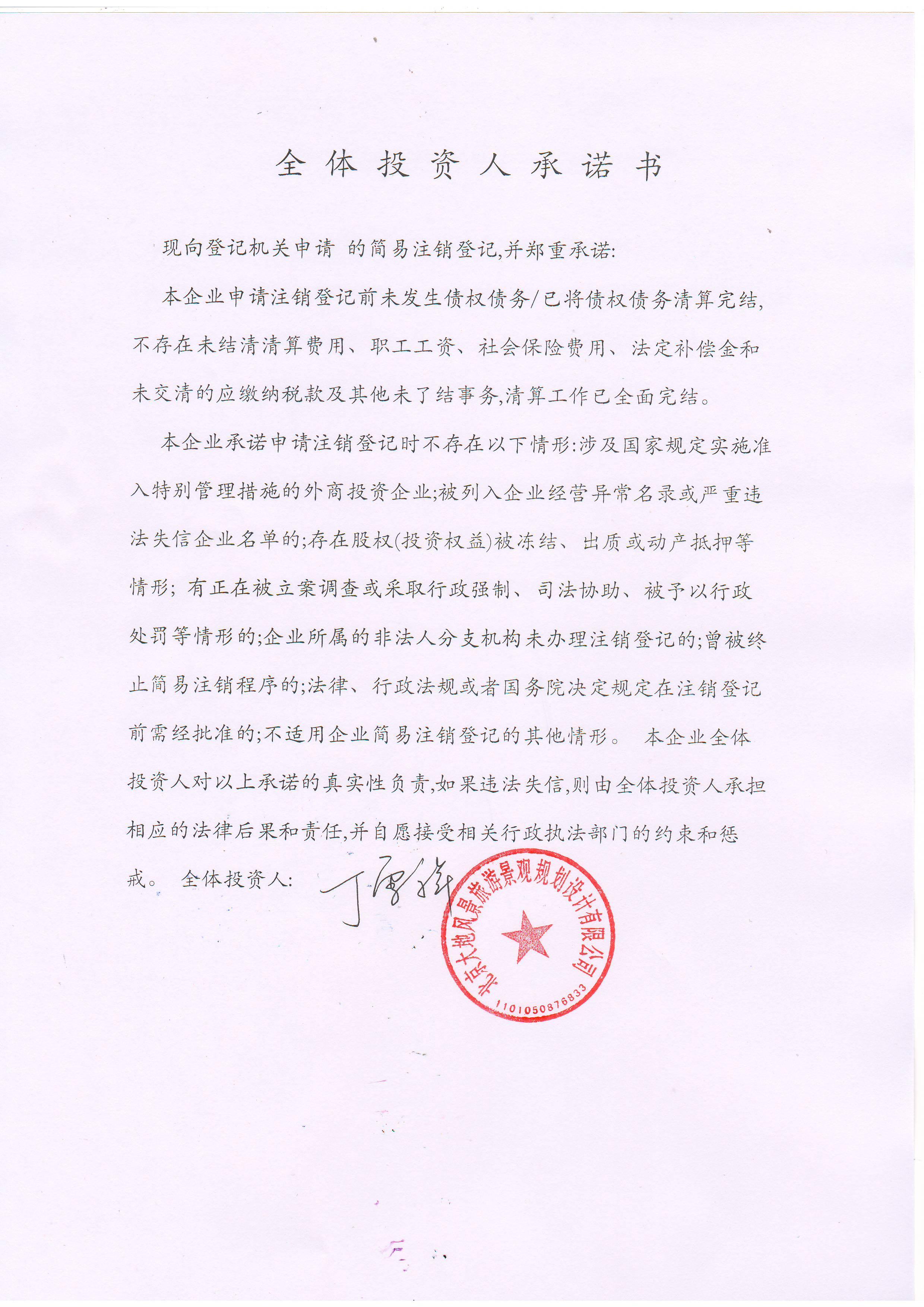 大地风景(上海)旅游咨询有限公司