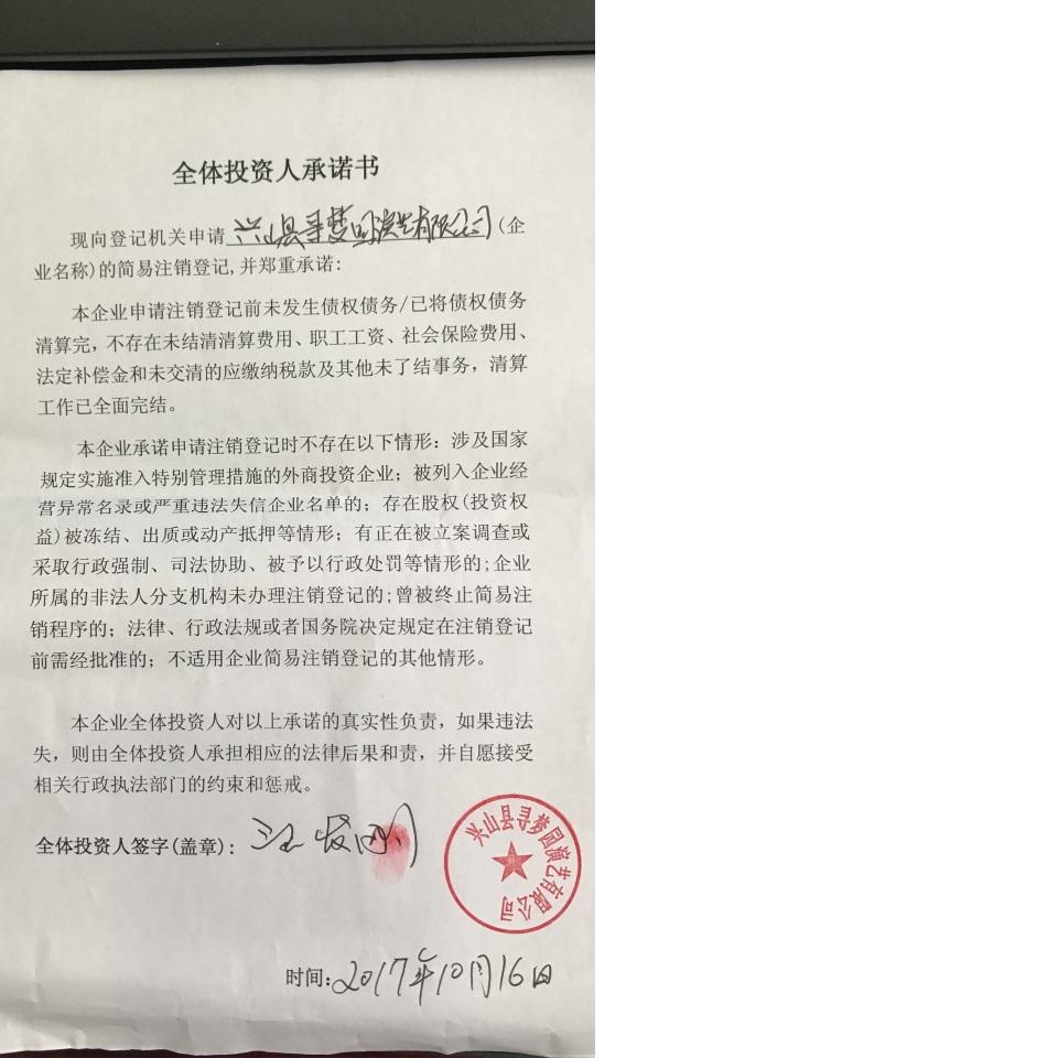 兴山县寻梦园演艺有限公司