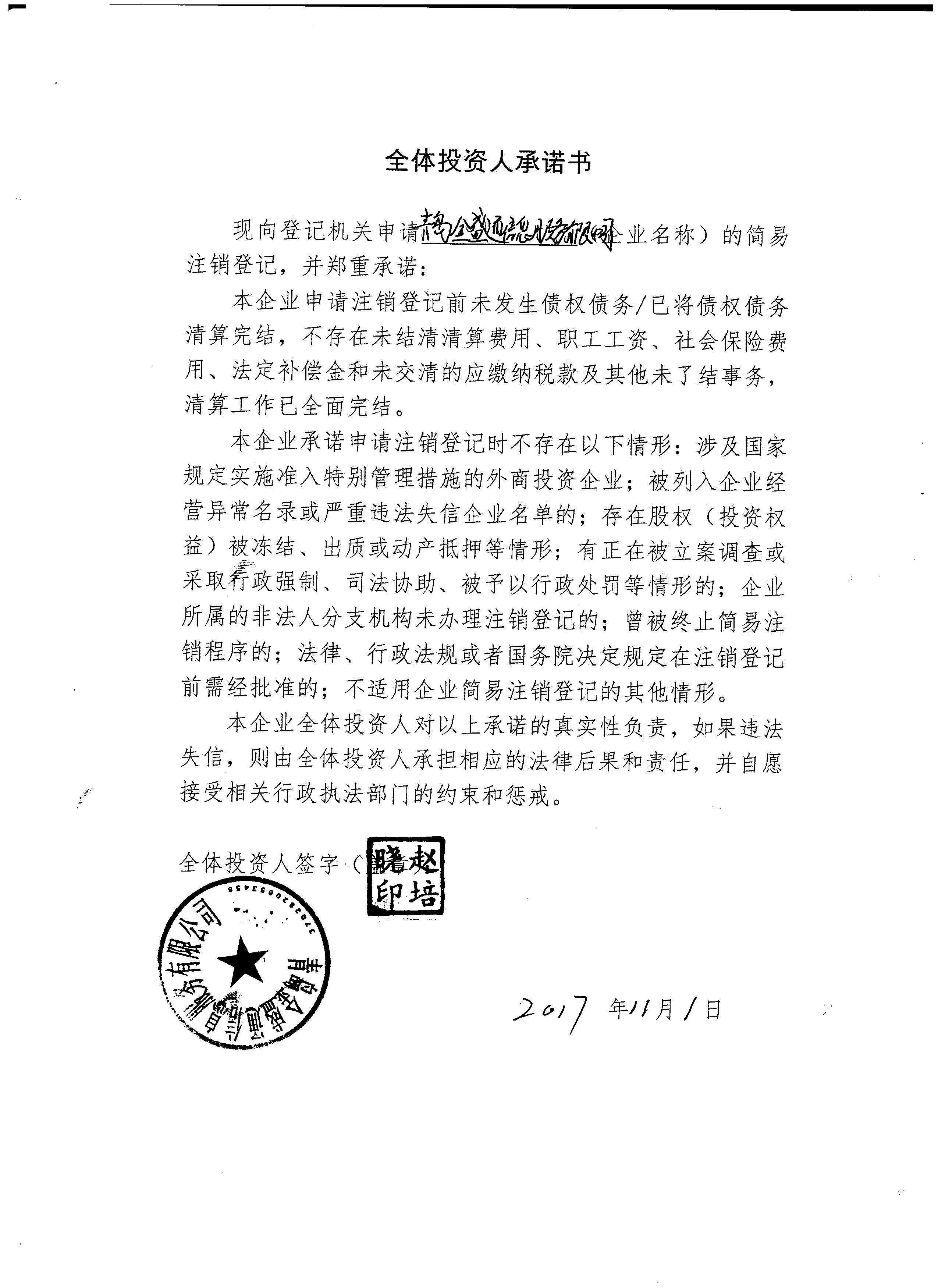 青岛金盛通信息服务有限公司【工商信息_电话地址___.