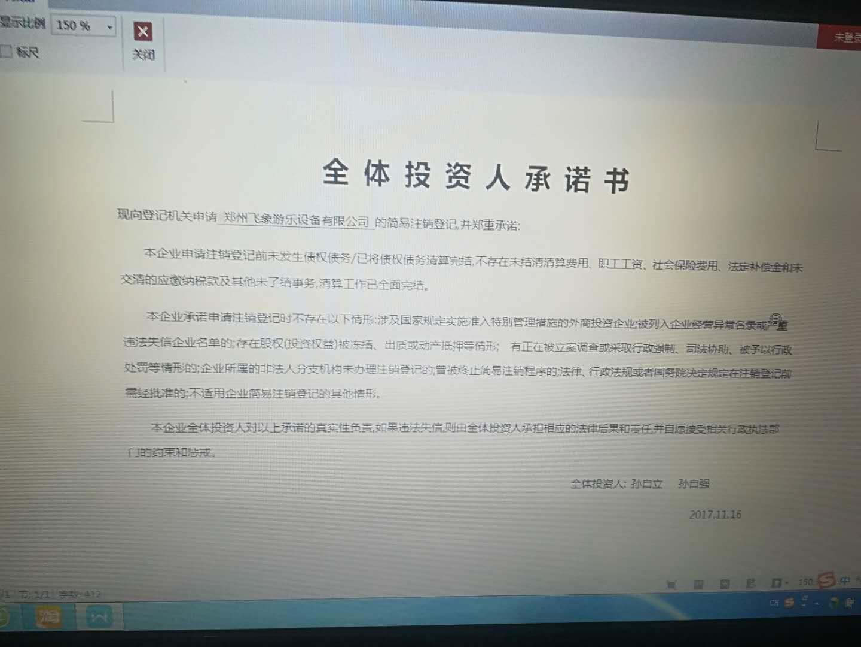 郑州飞象游乐设备木工机械腻子机图片
