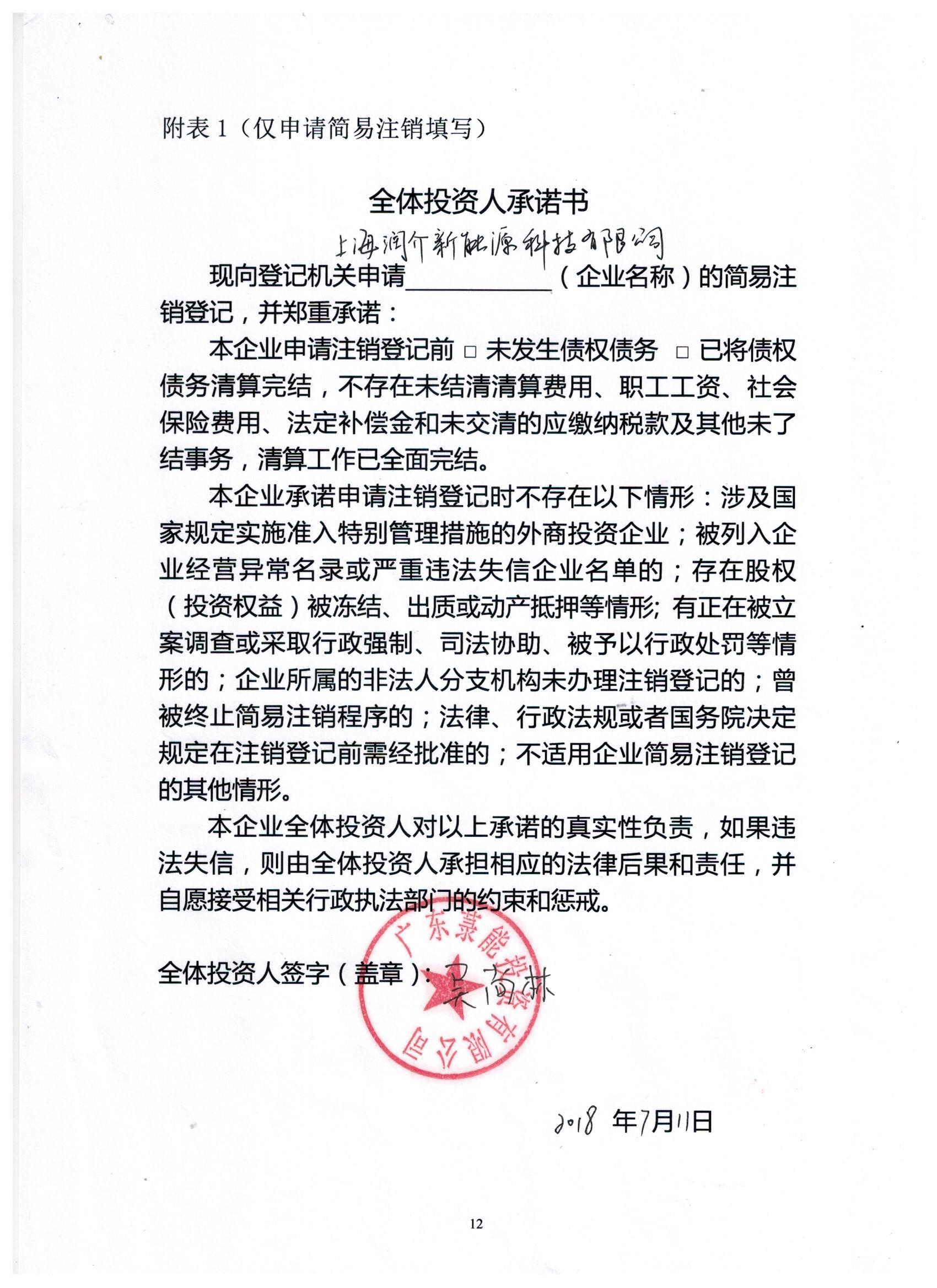 曹力军_上海润介新能源科技有限公司_曹力军【工商信息_电话