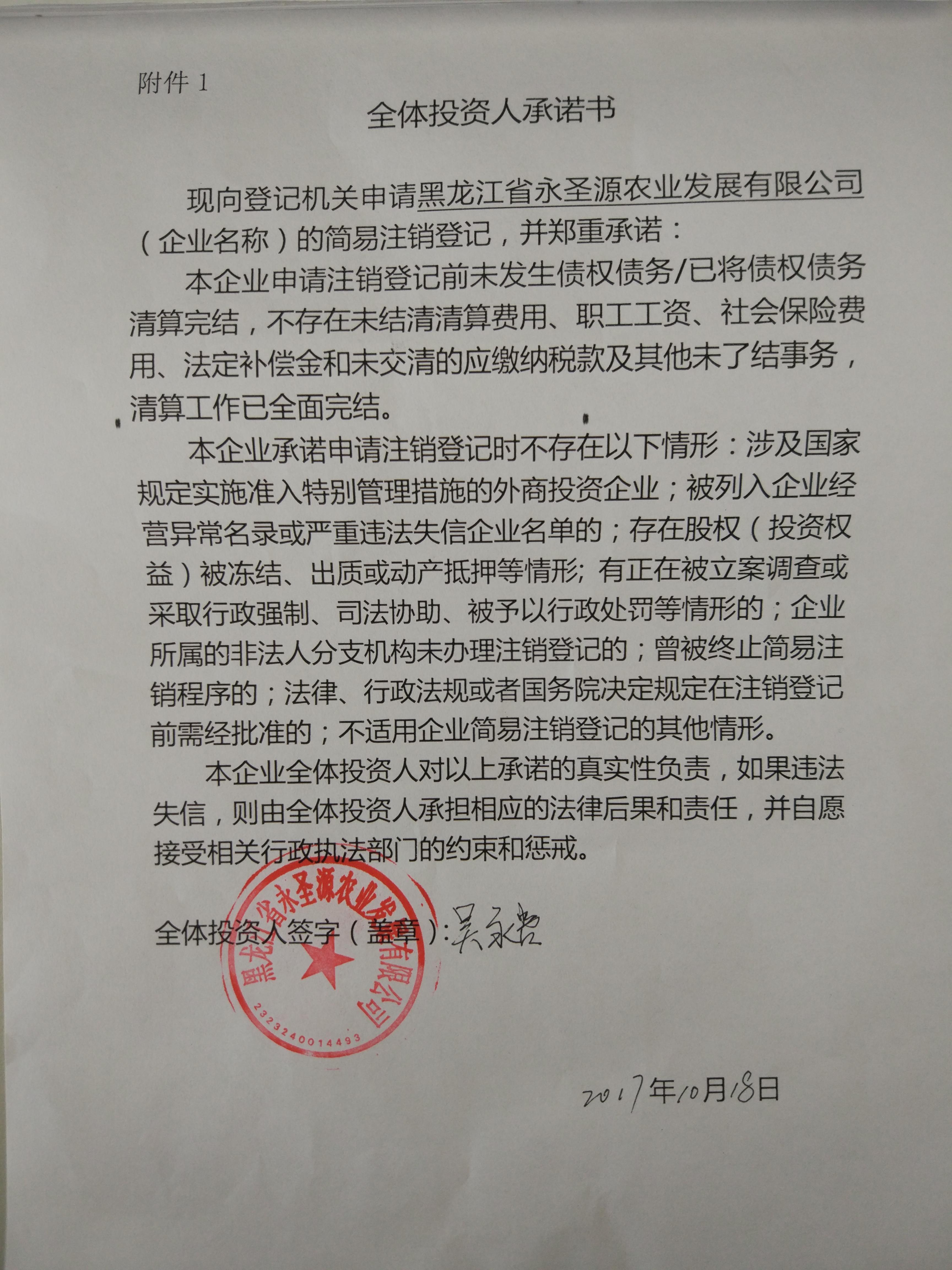 统一社会信用代码/注册号 91231221ma18yq6a2p 登记机关 黑龙江省望奎