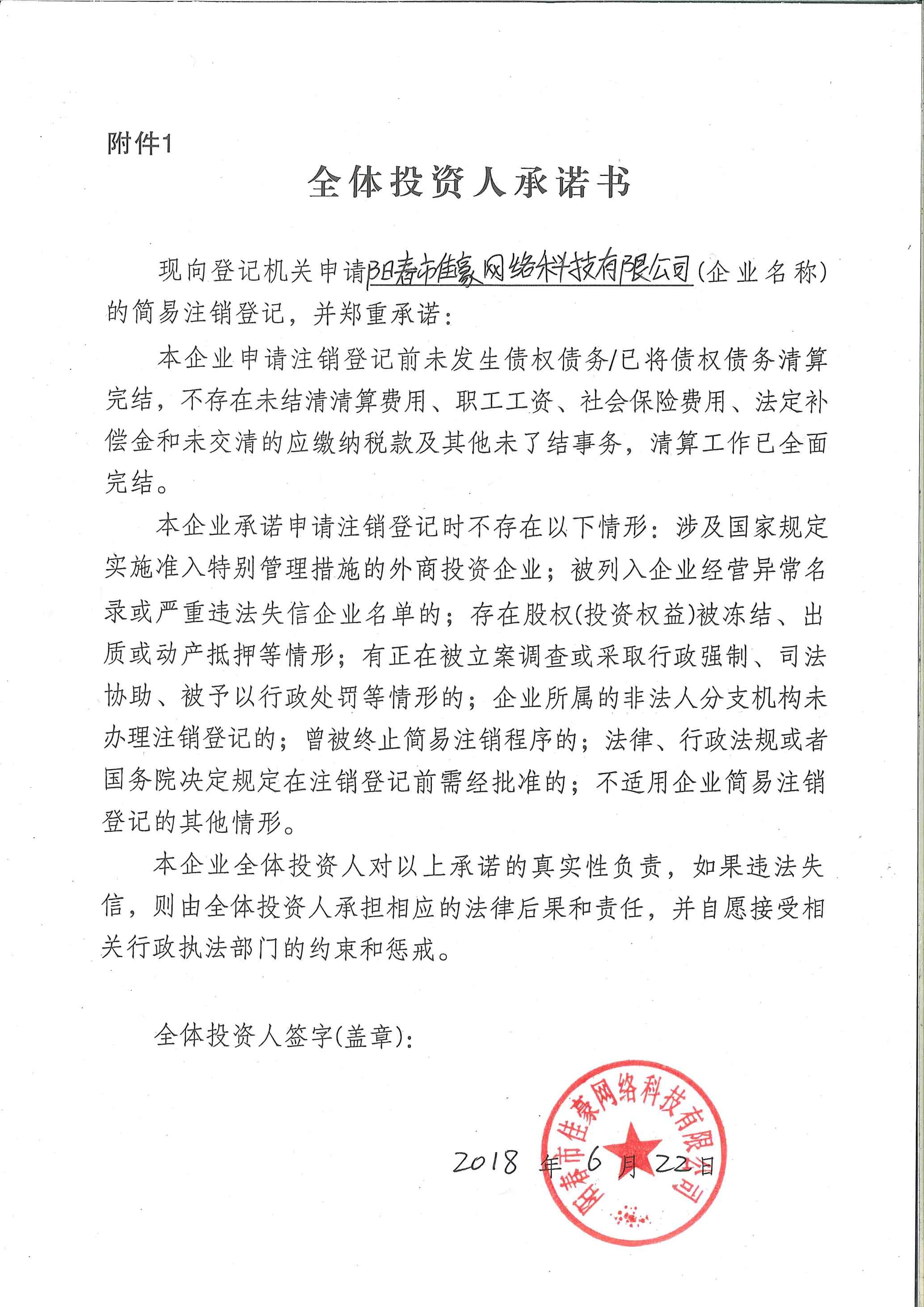 阳春市佳豪网络科技有限公司