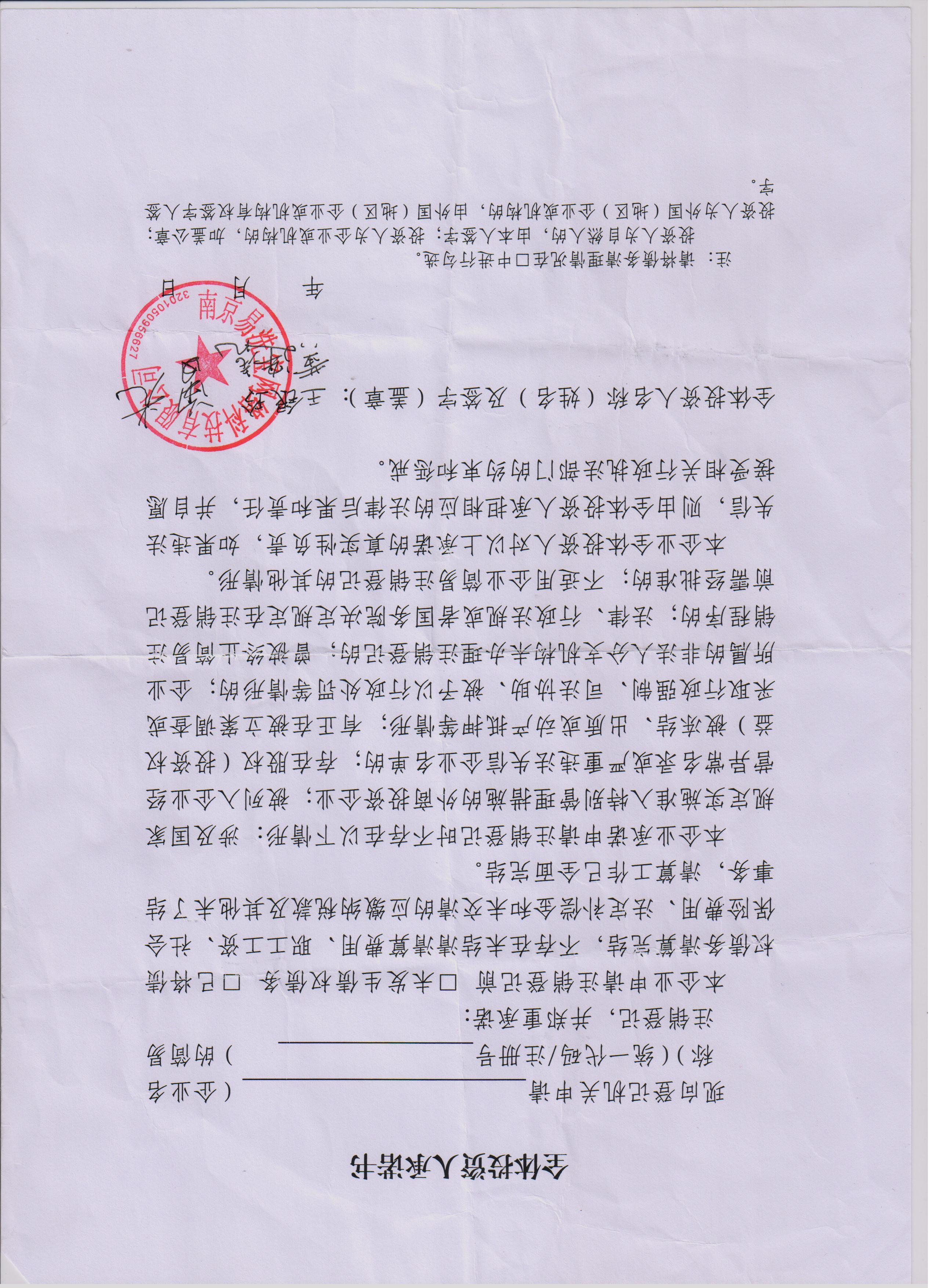 南京易洗宝网络科技有限公司