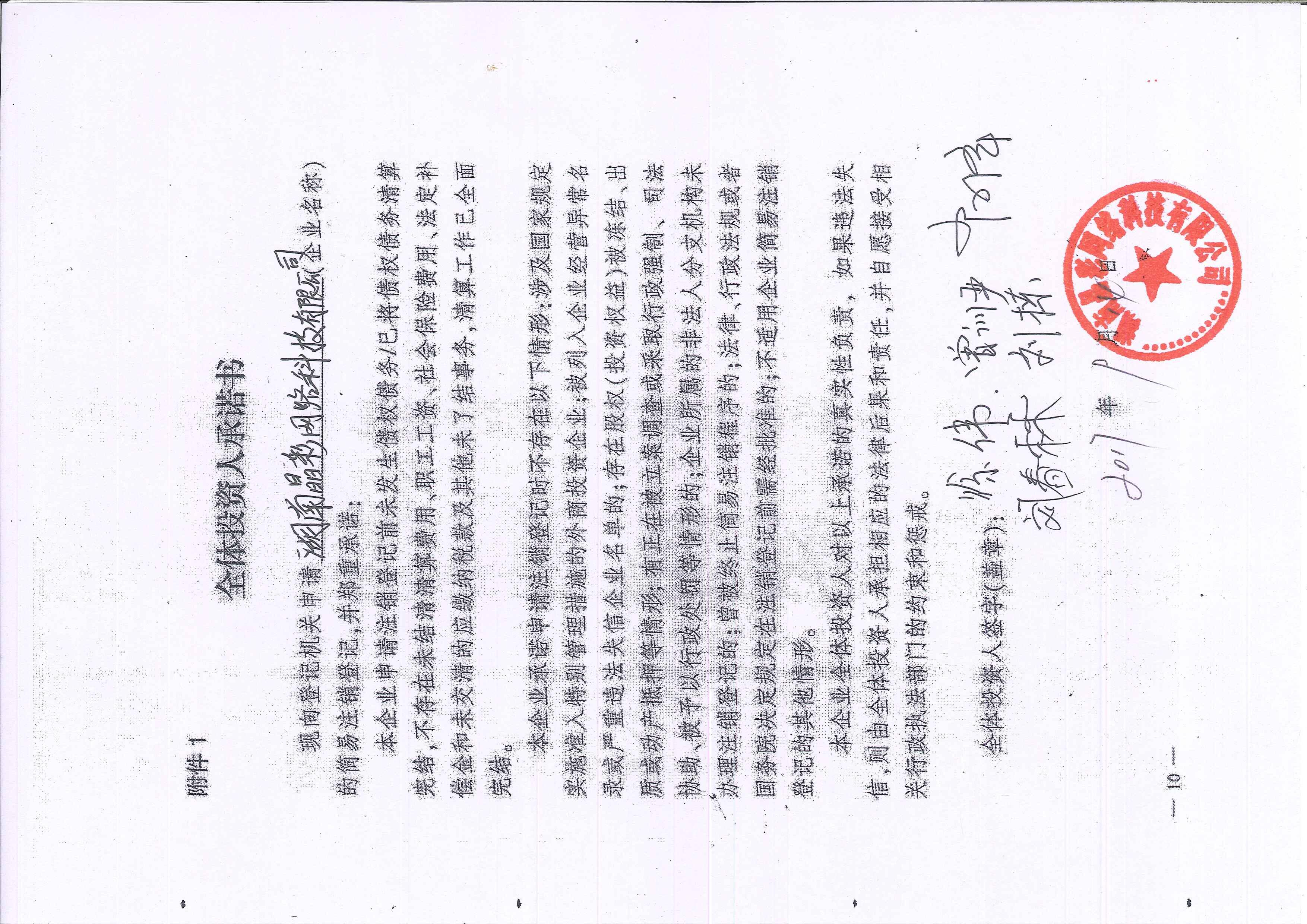 湖南晶彩科技半圆地台型网络装修设计图片