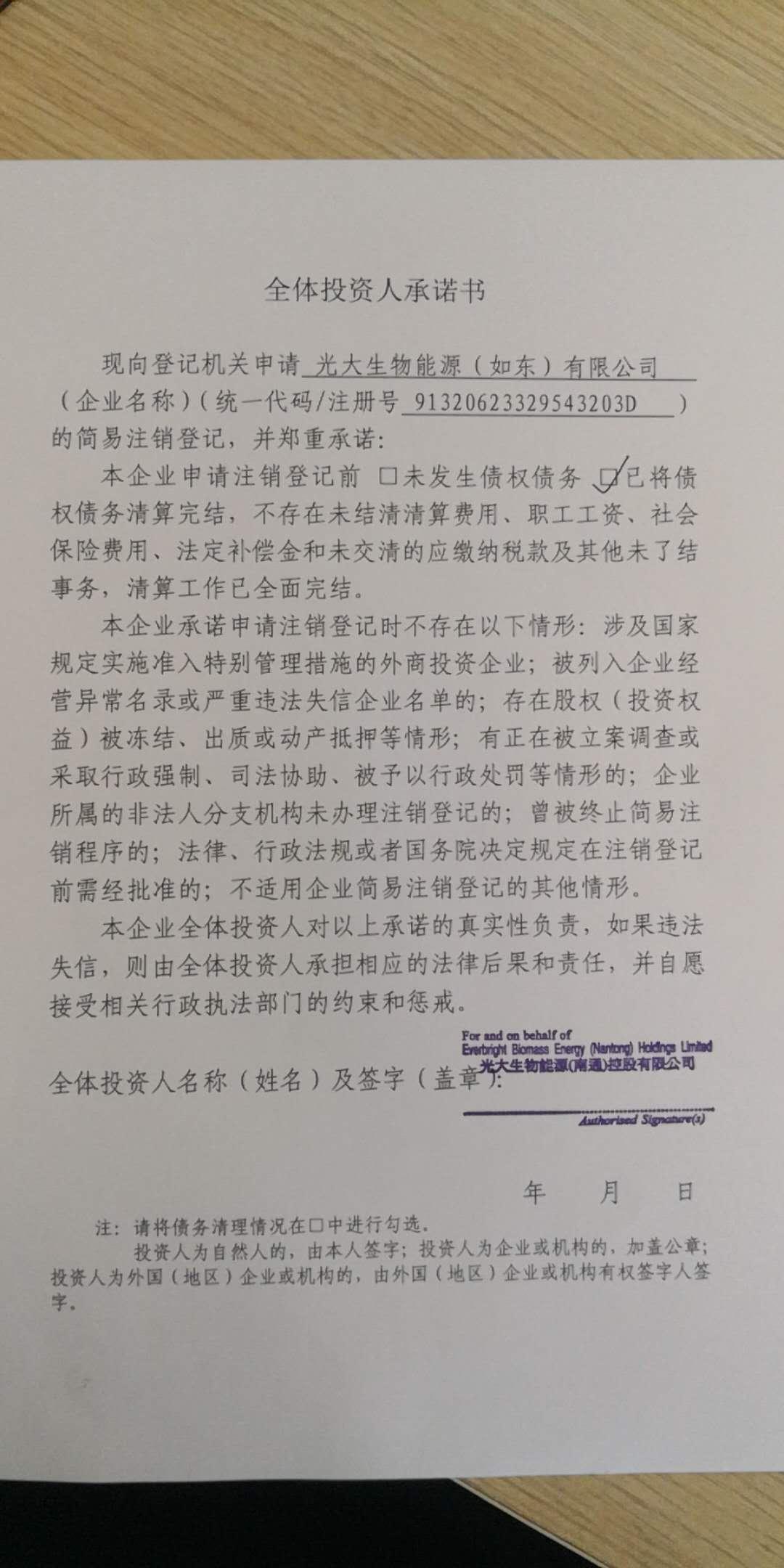 91320623329543203d 登记机关 如东县市场监督管理局 公告期 2018年08