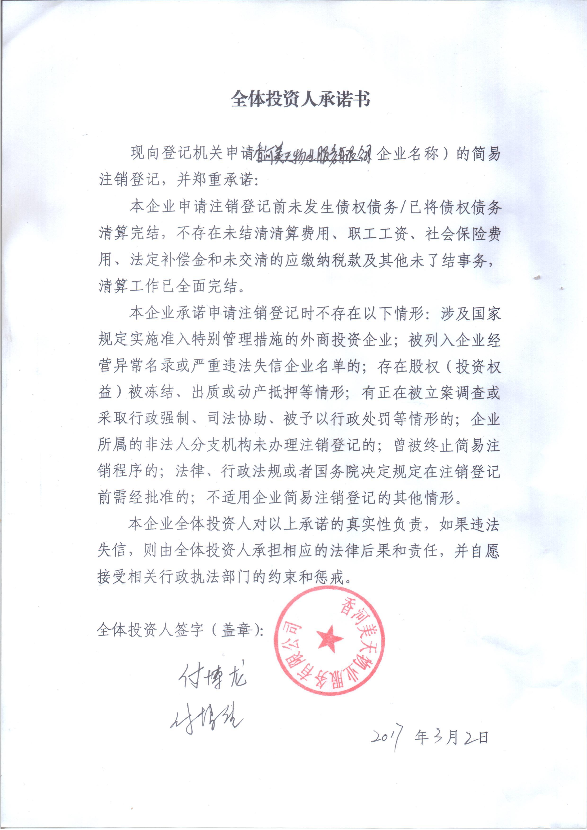 香河美天物业服务有限公司