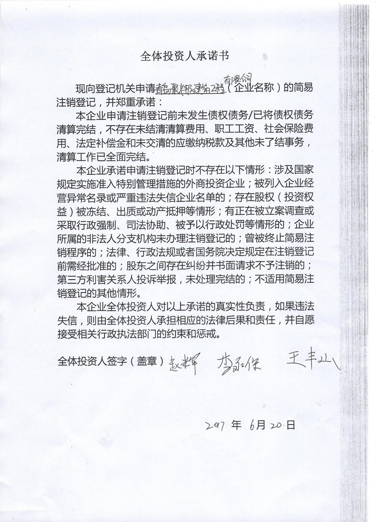 青岛聚义邦建筑工程有限公司-赵本军【工商信息-电话