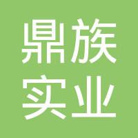 深圳市鼎族实业有限责任公司
