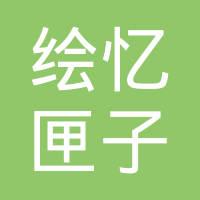 深圳市绘忆匣子文化传媒有限公司