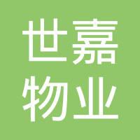 深圳市世嘉物业管理有限公司