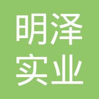江西明澤實業有限公司
