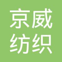 安徽京威纺织服饰有限公司