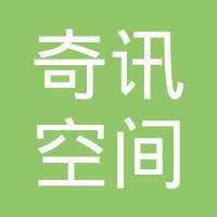 深圳市奇讯空间科技有限公司
