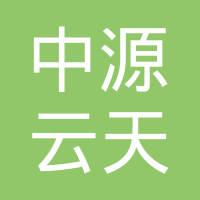 深圳市中源云天投资合伙企业(有限合伙)