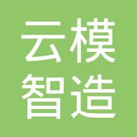 江西云模智造新技术有限公司