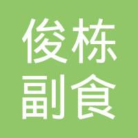庆云县俊栋副食超市