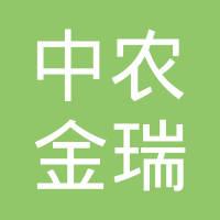中农金瑞肥业有限公司