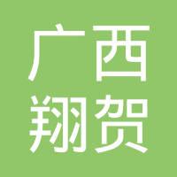 广西翔贺国际贸易有限公司