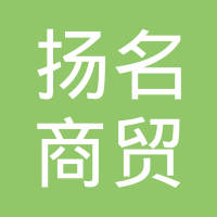 浦北扬名商贸有限公司