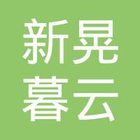新晃县暮云生态农业有限责任公司