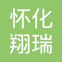 怀化翔瑞二手车销售有限责任公司