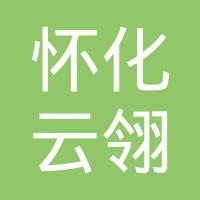 怀化市云翎电子产品销售有限公司