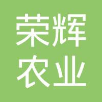 江苏荣辉农业发展有限公司